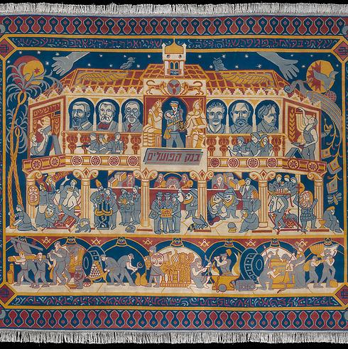 שטיח הקיר של מיכאלי תלוי במוזיאון ישראל (באדיבות מוזיאון ישראל)