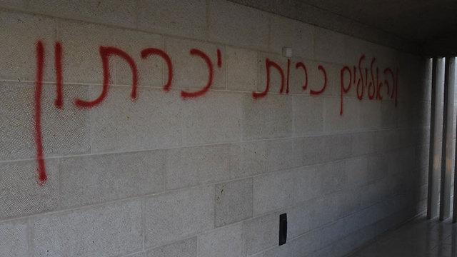 Graffiti on the church wall (Photo: Avihu Shapira)