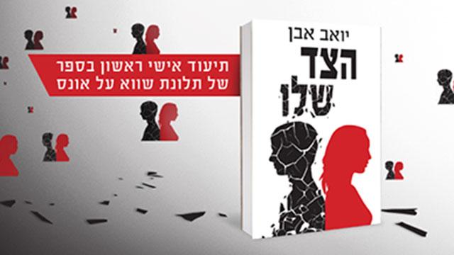 עטיפת הספר של אבן. ניתן להורדה ברשת (צילום: מתוך פייסבוק) (צילום: מתוך פייסבוק)