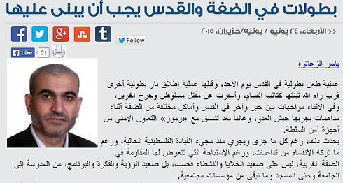 Jordanian article calling the attacks against Israelis heroic