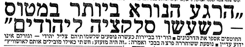 """לא היו ישראלים - והחוטפים חיפשו יהודים (צילום: ארכיון """"ידיעות אחרונות"""") (צילום: ארכיון"""