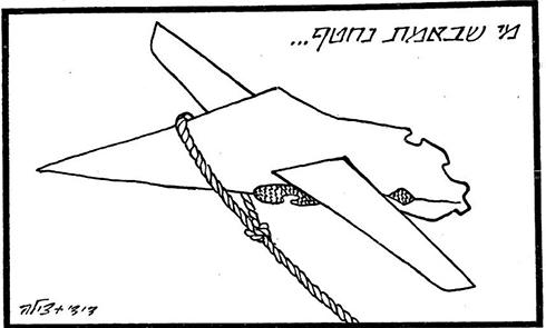 """קריקטורה של דידי וצילה מנוסי, באותם ימים (צילום: ארכיון """"ידיעות אחרונות"""")"""