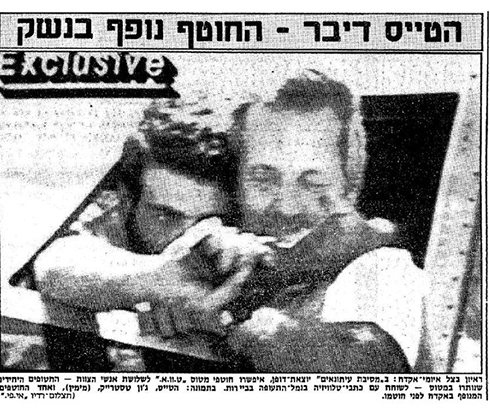 """מורנייה מנופף בנשק אל מול הטייס החטוף טסטרייק (צילום: ארכיון """"ידיעות אחרונות"""")"""