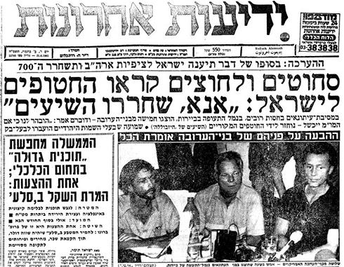 """הלחץ על ישראל לשחרור העצירים (צילום: ארכיון """"ידיעות אחרונות"""") (צילום: ארכיון"""