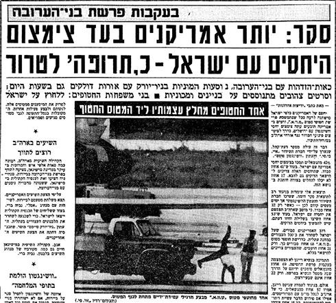 """גל אנטי-ישראלי בארה""""ב (צילום: ארכיון """"ידיעות אחרונות"""")"""