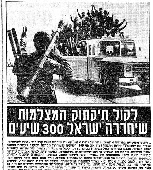 """אבל ישראל נעצרה לשחרר מאות עצורים (צילום: ארכיון """"ידיעות אחרונות"""") (צילום: ארכיון"""