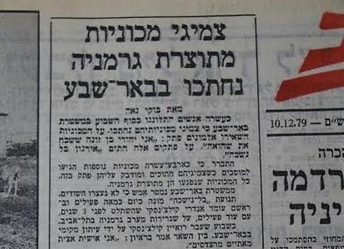 """התערוכה מציגה שורת סיפורים של הרפתקאות עסקיות (ידיעה שפורסמה בעיתון """"מעריב"""", 1979) (ידיעה שפורסמה בעיתון"""