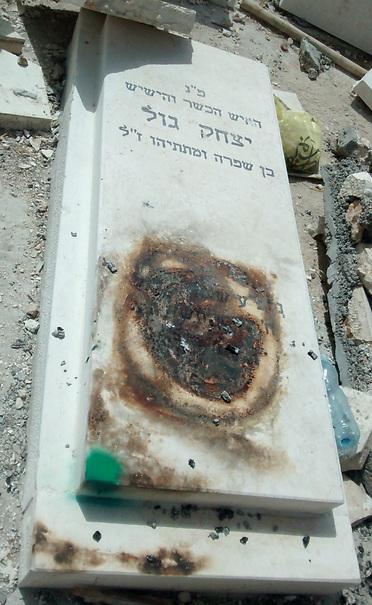 Yitzhak Gol's second tombstone burnt (Photo:Tazpit)