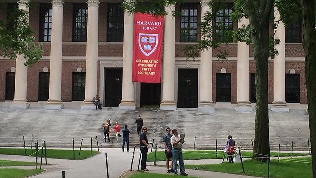 אוניברסיטת הארוורד ()