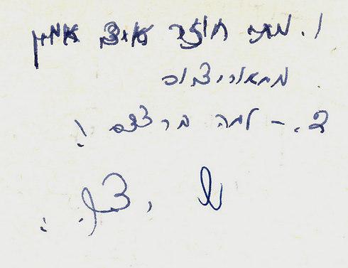 """רבין תוהה (באדיבות ארכיון צה""""ל במשרד הביטחון) (באדיבות ארכיון צה"""