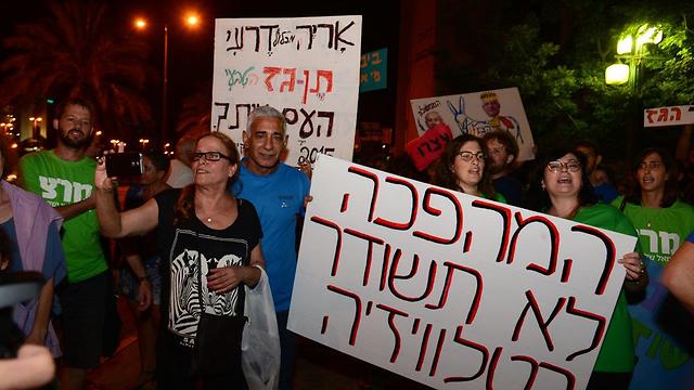 מפגינים בבאר שבע (צילום: הרצל יוסף) (צילום: הרצל יוסף)