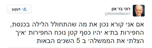 עוקץ את שטייניץ. שר האוצר לשעבר בטוויטר (צילום: מתוך טוויטר) (צילום: מתוך טוויטר)