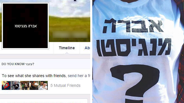 שמו של מנגיסטו על חולצות ועמודי פייסבוק של פעילי מחאת האתיופים ()