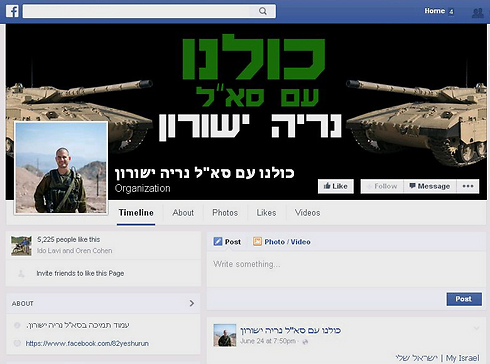 """עמוד הפייסבוק שנפתח למען סא""""ל ישורון ()"""