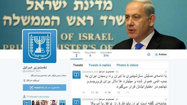 Netanyahu's Farsi language Twitter profile.