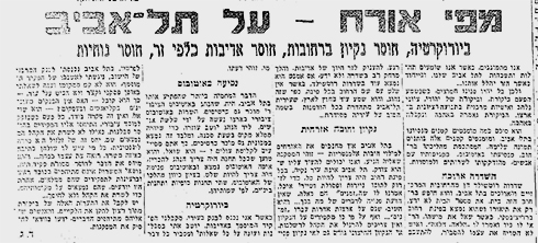 Yedioth Ahronoth article from August 1947. 'Tel Aviv is not a clean city'