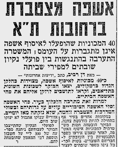 Article from August 1964. 'Garbage piling up on Tel Aviv's streets'