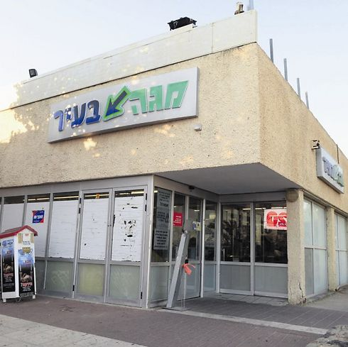A Mega branch. 55 stores are set to be closed. (Photo: Herzl Yosef)