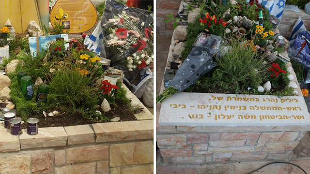 The grave on Friday, after the removal of the text (L), and on Thursday (R) (Photos: Eli Mandelbaum, Alex Kolomoisky)