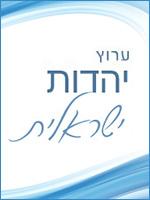 יהדות ישראלית