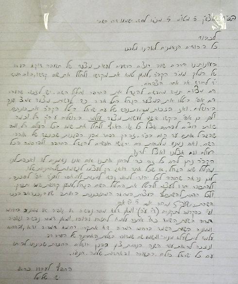 המכתב שהופץ בשם שליסל לפני המצעד: חובה שיהודי ימסור נפשו למכות ()