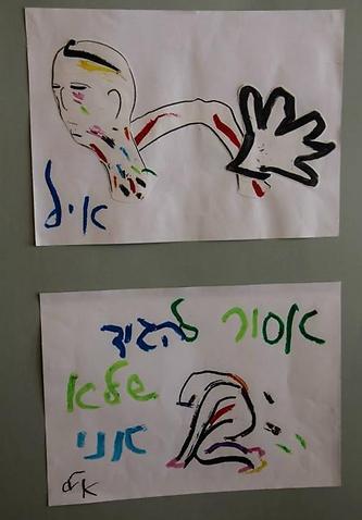 עבודות של איל המוצגות בתערוכה (צילום: עמי ורדי)