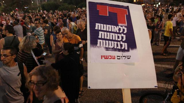 Rabin Square on Saturday night (Photo: Ido Erez)