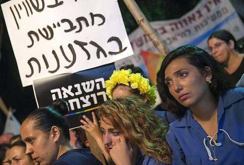 משתתפי העצרת בגן מאיר בתל אביב (צילום: AFP) (צילום: AFP)