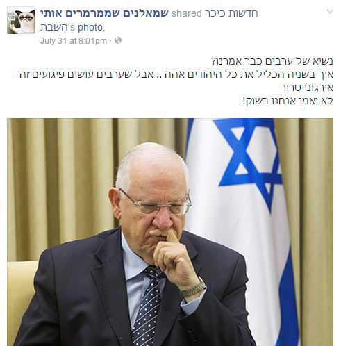 """""""The president of the Arabs"""" (Photo: Screengrab)"""