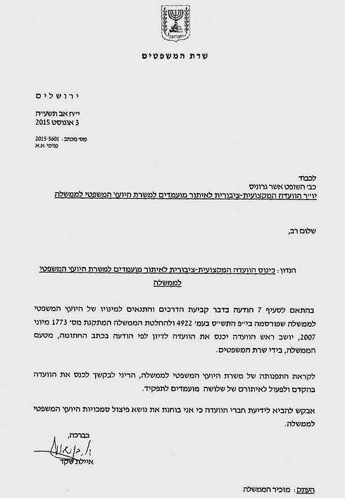 המכתב של שקד לוועדה ()