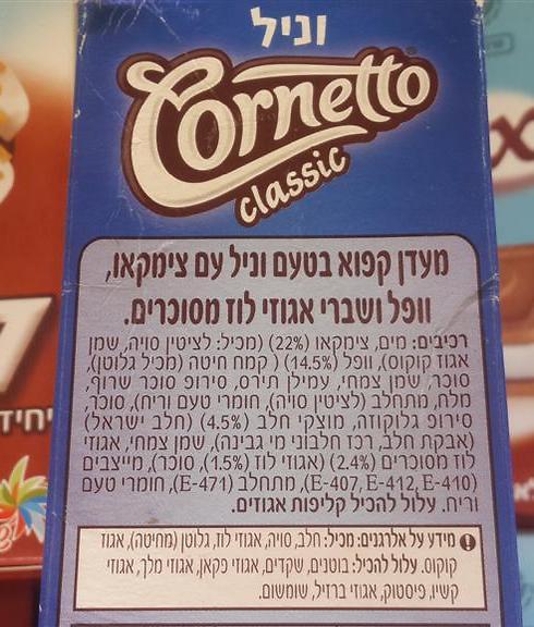 """קורנטו של גלידת שטראוס אפילו לא נקרא גלידה, אלא """"מעדן קפוא"""". והנה הרכיבים שלו (צילום: מירב קריסטל) ()"""