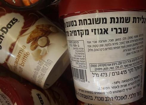 """האגן דאז: בקרוב לא תוכל להיקרא """"גלידת שמנת משובחת""""? (צילום: מירב קריסטל) ()"""