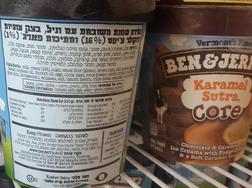"""בן אנד ג'ריס. רכיב שני: שמנת ומכילה מעל ל-12% שומן ולכן התקן הנוכחי מאפשר לה להיקרא """"גלידת שמנת משובחת"""" (צילום: מירב קרסטל) ()"""