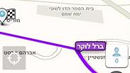 Photo: Moshe Ben David