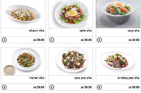 המחירים החדשים של סלטי ארומה (צילום מסך מתוך האתר 10bis) (צילום מסך מתוך האתר 10bis)
