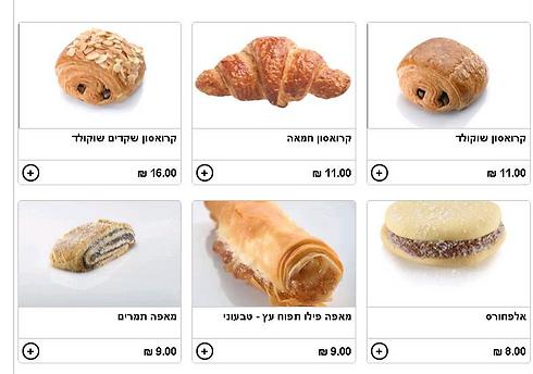 מאפים בארומה ישראל: לפני ההתייקרות (צילום מסך מאתר 10bis) (צילום מסך מאתר 10bis)