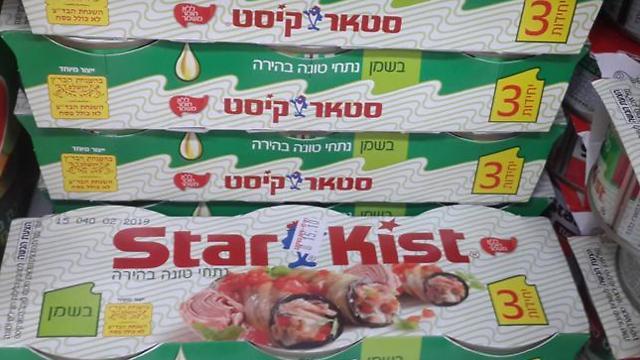 מותג הטונה הנמכר ביותר בישראל מתייקר (צילום: מירב קריסטל) (צילום: מירב קריסטל)