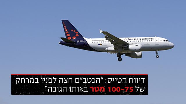 מטוס מאותו הדגם שכמעט נפגע  (צילום: shutterstock) (צילום: shutterstock)