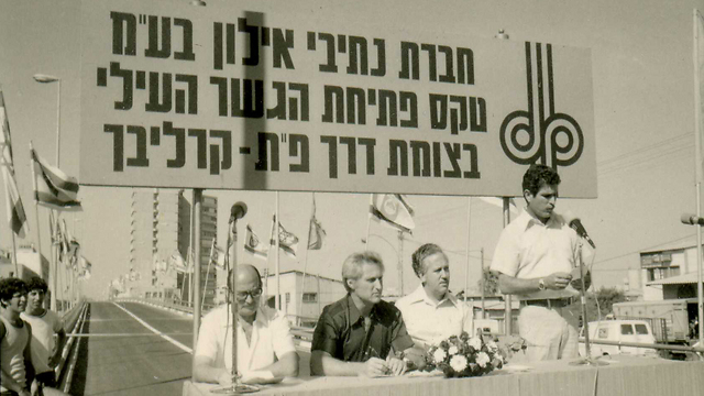 Ceremony marking the bridge's official opening (Photo courtesy of Tel Aviv municipality)