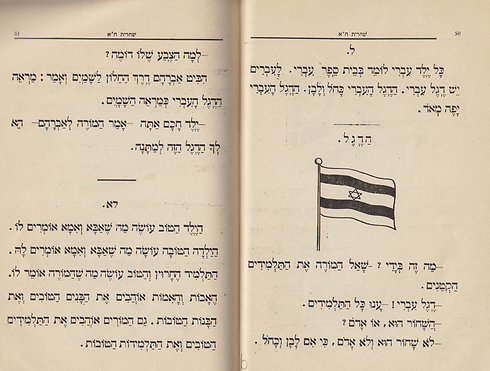 Shacharit by Menachem Mendel Tomarov, Binyamin Hirsch and Shachna Stein, 1924