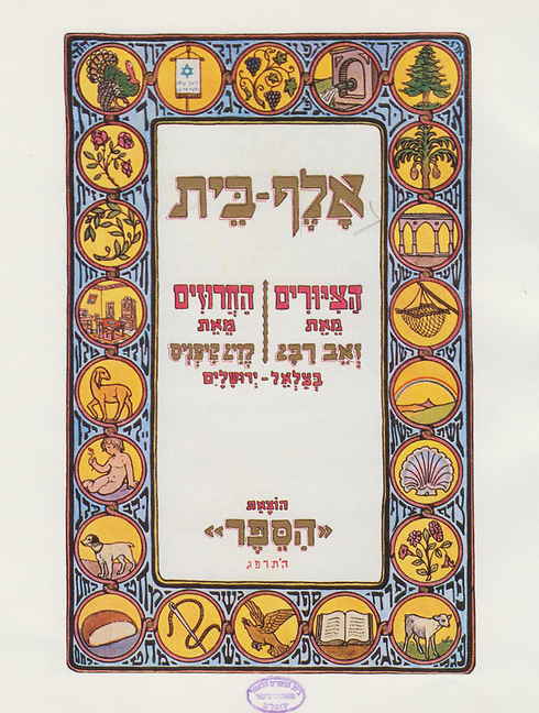 Aleph Bet by Levin Kipnis and Ze'ev Raban, 1923