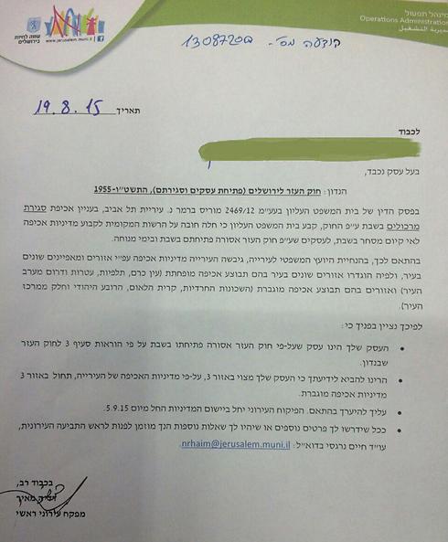 """ההודעה של עיריית ירושלים. מתבססים על בג""""ץ תל אביב ()"""