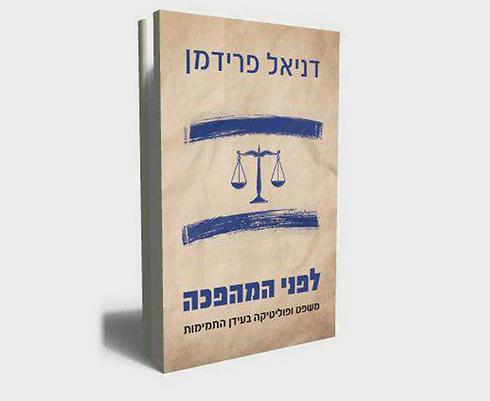 ספרו החדש של פרופ' דניאל פרידמן