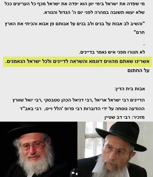 מכתב התמיכה והרבנים. הרב אריאל (מימין) והרב שוורץ (צילום: עמית שאבי, יובל חן)