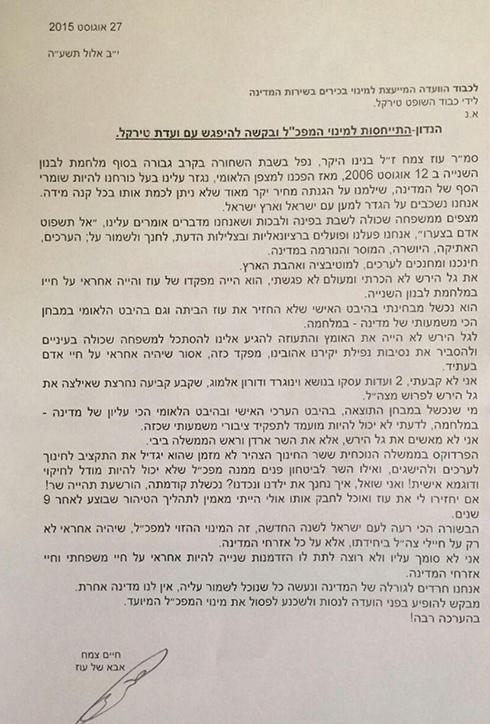 מכתב של אחד ההורים השכולים שמתנגדים למינוי של הירש ()