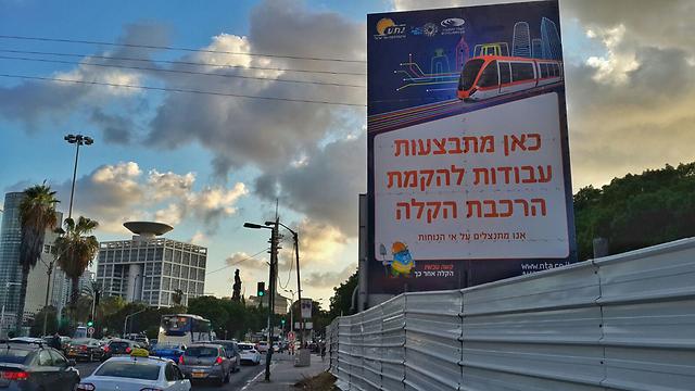 עבודות הרכבת הקלה בתל-אביב. באר-שבע בדרך (צילום: אסף מגל) (צילום: אסף מגל)