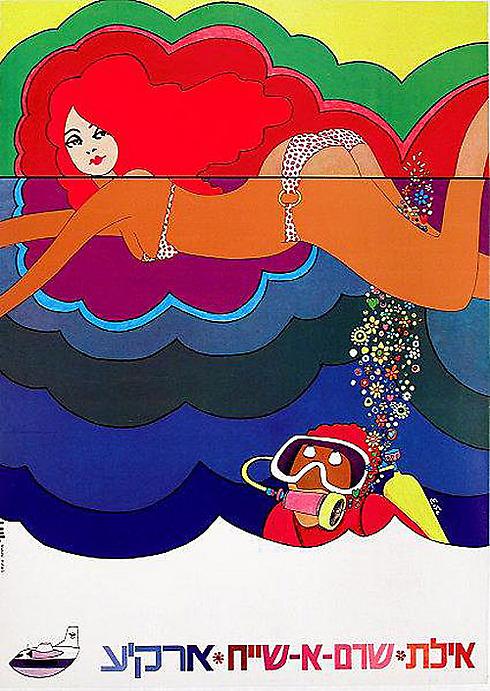 לטוס לאילת ולשארם עם ארקיע, 1975 ()