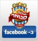 לעמוד גולסטאר בפייסבוק