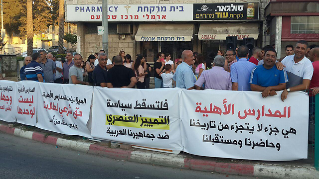 Protest in Shefa-'Amr (Photo: Hassan Shaalan)