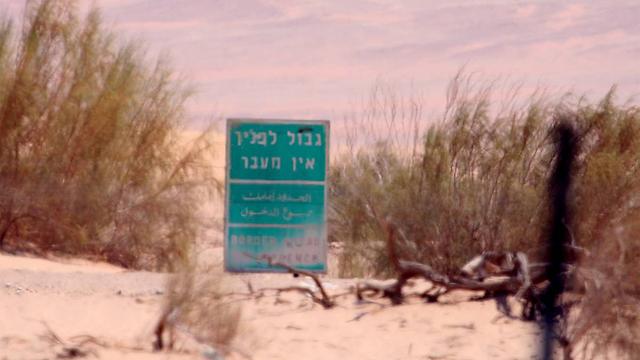 שלט יש. גידור אין. כך נראה הגבול ב-2012 (צילום: מוטי קמחי) (צילום: מוטי קמחי)